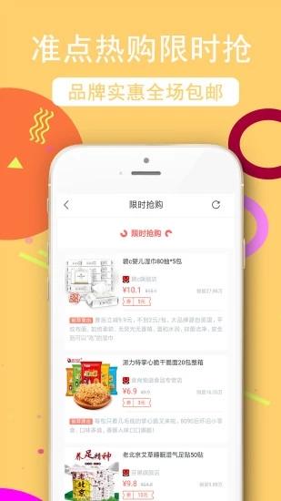 生活市集app官方软件下载图3: