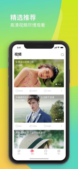 蜜蜜社区下载app官方版图3: