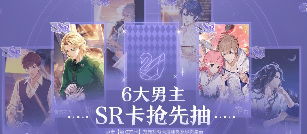 梦间集天鹅座SR6选1活动怎么选 SR6选1角色推荐[多图]