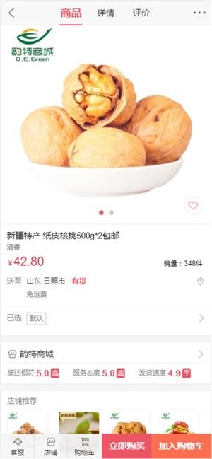 优递商城app官方下载图1: