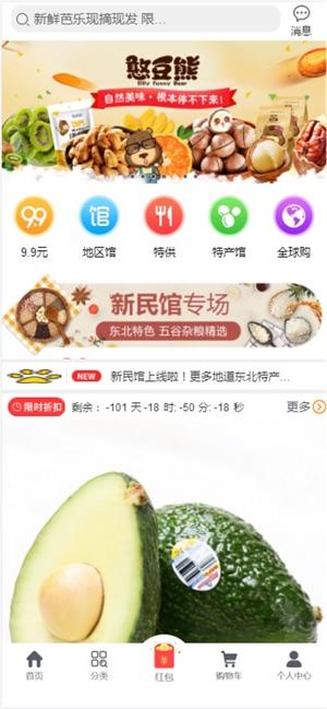 优递商城app官方下载图3: