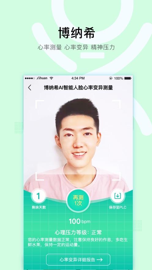 芊浔健康官方app最新版下载图1: