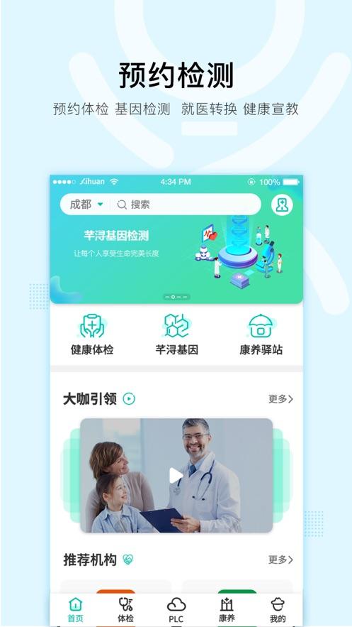芊浔健康官方app最新版下载图3: