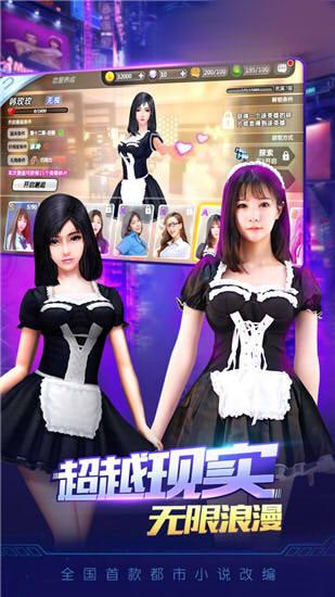 3D智能美女养成游戏安卓最新版图3: