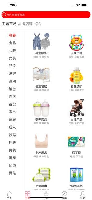 海淘频道app下载图2: