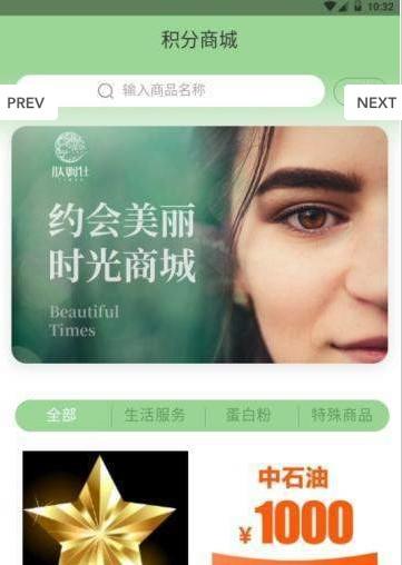 恋恋时光app下载官方版图3: