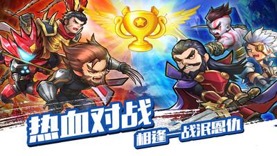 优拓中华英雄官方最新版游戏下载图1: