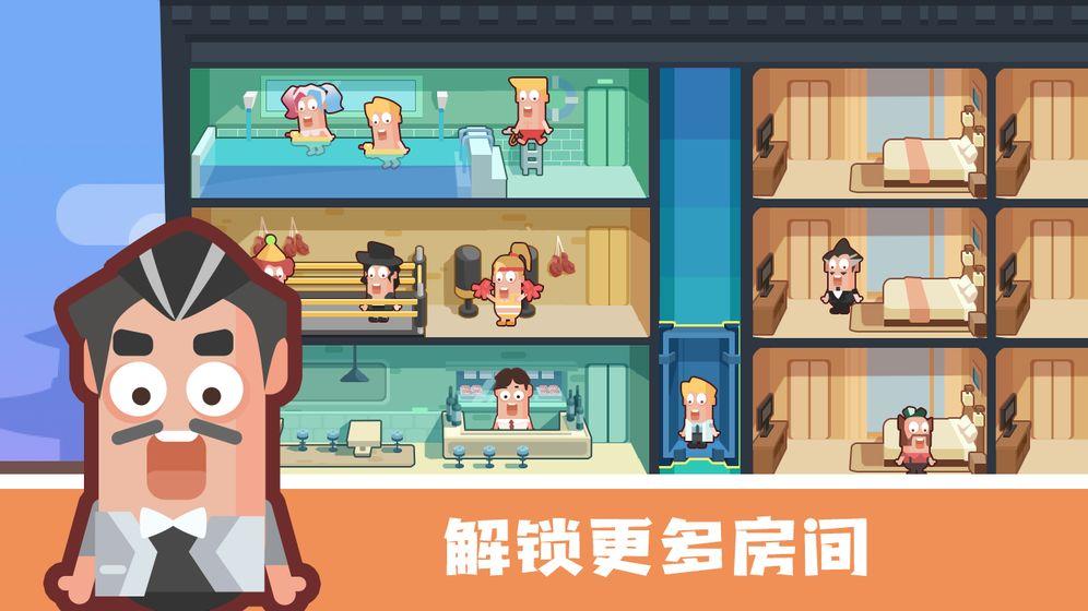 连锁酒店大亨官方游戏安卓版下载图3: