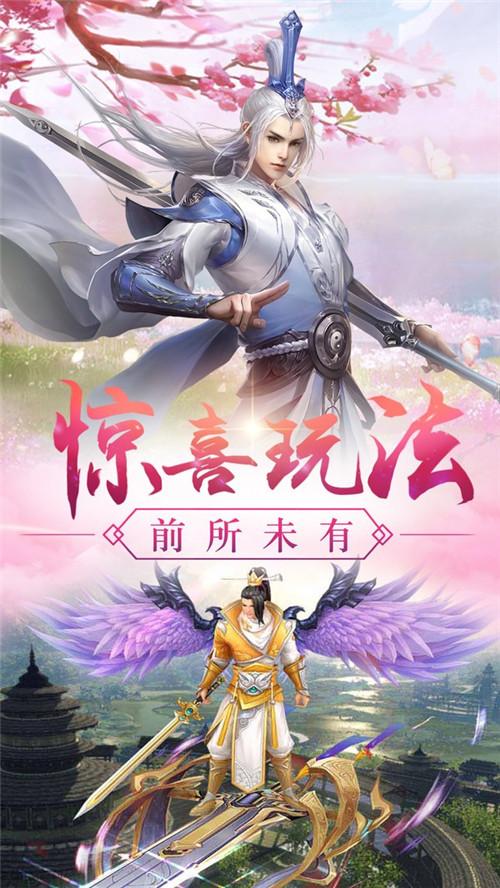 剑情神魔录手游官方最新版图3:
