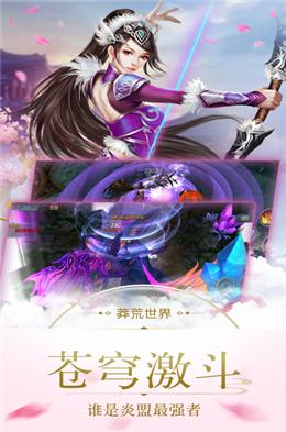 战龙苍穹手游最新官方安卓版图1: