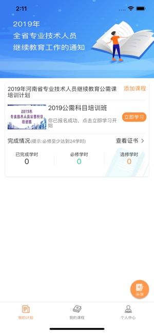 河南专技在线登录入口app官网手机版图2: