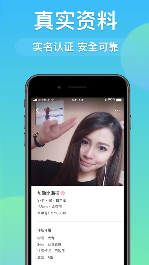 牵媒手机版官方app下载图2: