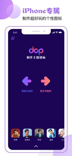 dop主题图标安卓版app下载安装图2: