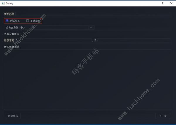 河狸计划创梦编辑器怎么发布游戏 游戏测试发布流程一览[视频][多图]图片8