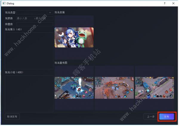 河狸计划创梦编辑器怎么发布游戏 游戏测试发布流程一览[视频][多图]图片9