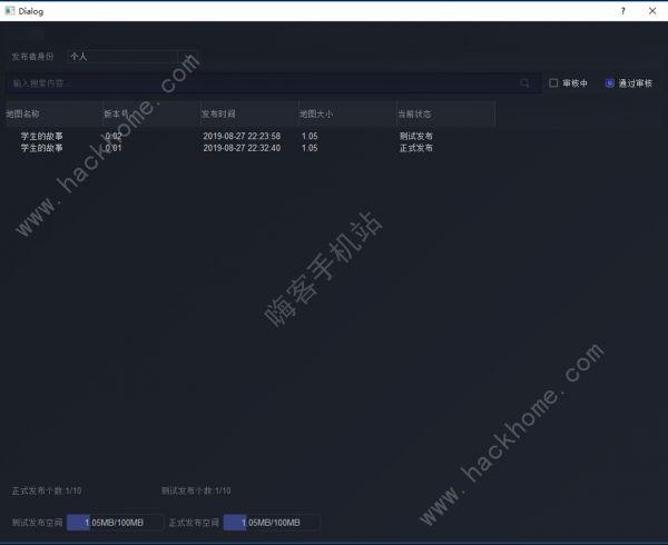 河狸计划创梦编辑器怎么发布游戏 游戏测试发布流程一览[视频][多图]图片18