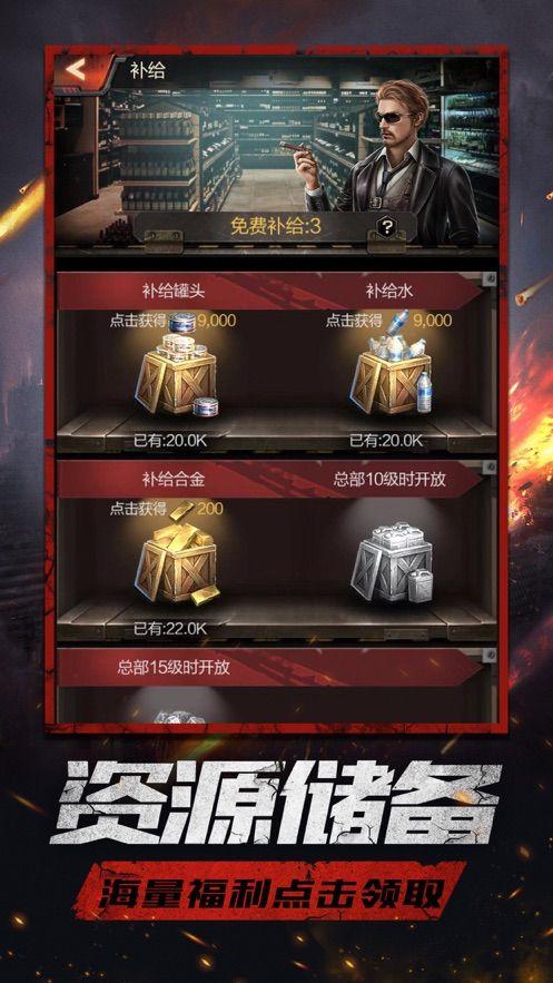 明日之战手游官网下载图片1