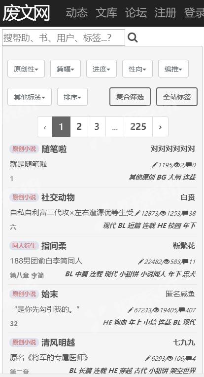 废文网使用测试题答案汇总官方app下载图1: