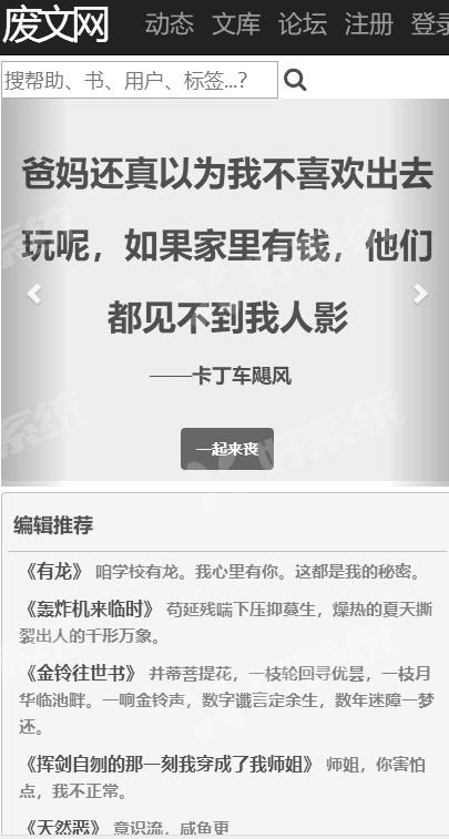 废文网使用测试题答案汇总官方app下载图3: