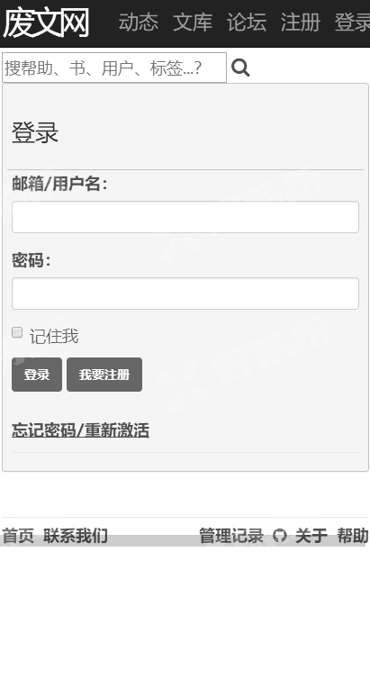 废文网使用测试题答案汇总官方app下载图片1