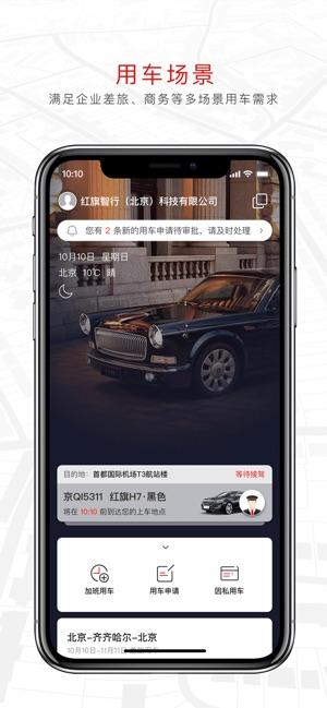 旗妙出行网约车app官方版图1: