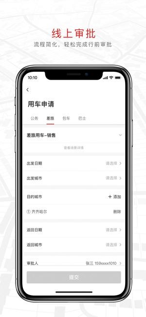 旗妙出行网约车app官方版图片1