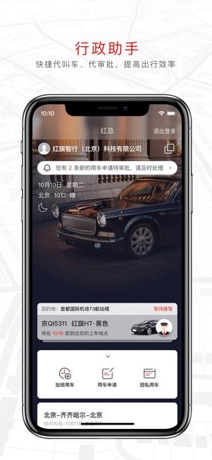 旗妙出行网约车app官方版图3: