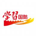 2019年山东省中小学国防教育知识答题