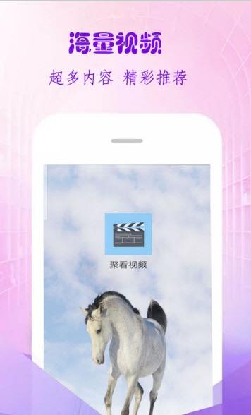 聚看视频苹果版图3