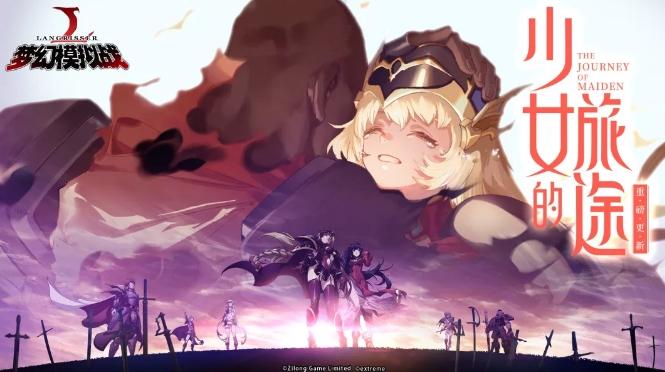 梦幻模拟战手游9月19日更新公告 少女的旅途限时秘境开启[多图]