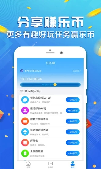 天天步步赚app官方软件图1:
