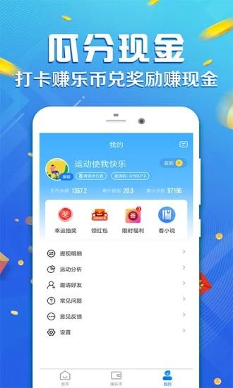 天天步步赚app官方软件图片1