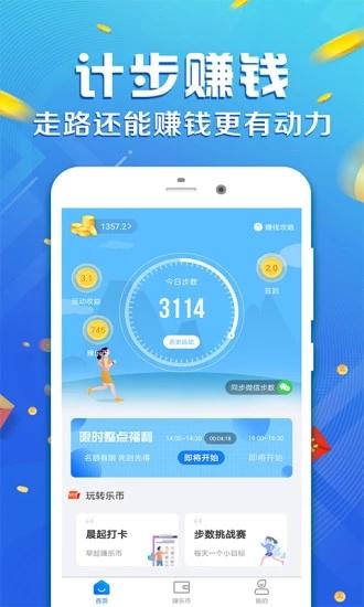 天天步步賺app官方軟件圖3: