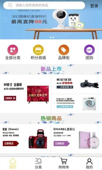 省省领券官方app下载图3: