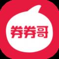 券券哥优惠券app软件官方下载 v1.7