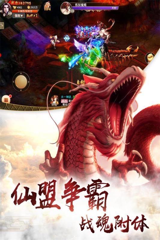 一剑斩仙HD手游官方腾讯版图2: