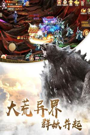 一剑斩仙HD官方版图3