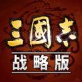 光荣三国志战略版高晓松代言手游下载 v2.0