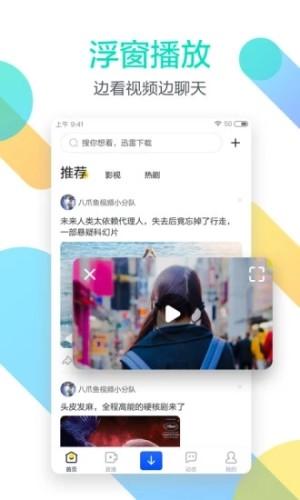 迅雷ios版下载2019官网网址入口图片1