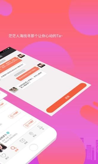 放心交友app最新版軟件圖片2