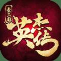 圣三国英杰传攻城战棋无限元宝内购免费版 v3.0
