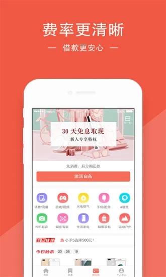 鸢尾借款app手机版图2: