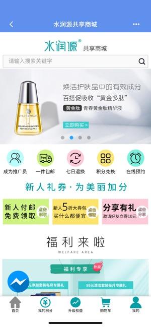 水润源商城app官方下载手机版图1: