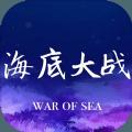 海底大战游戏