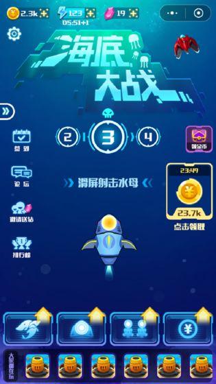 海底大战游戏官网手机版图3: