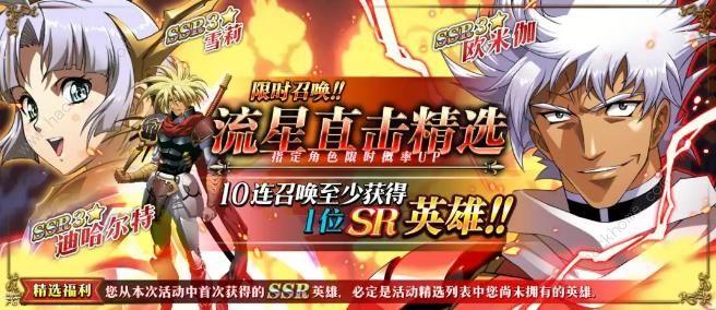 梦幻模拟战手游9月26日更新公告 新增骑士的咒礼限时开放活动[视频][多图]图片2