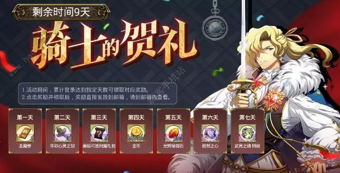 梦幻模拟战手游9月26日更新公告 新增骑士的咒礼限时开放活动[视频][多图]图片3