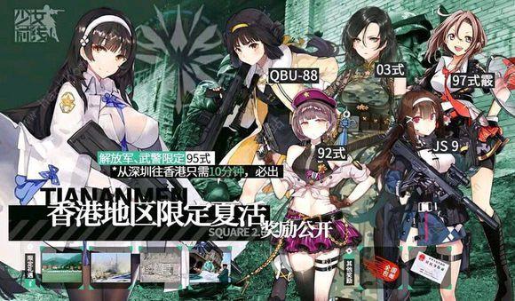 少女前线9月26日更新公告 战区攻略第三期开启[视频][多图]图片2