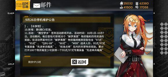 少女前线9月26日更新公告 战区攻略第三期开启[视频][多图]图片1