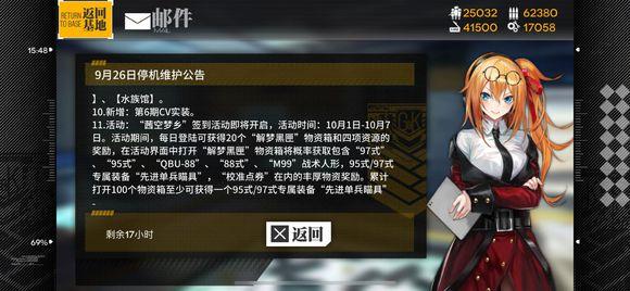 少女前线9月26日更新公告 战区攻略第三期开启[多图]